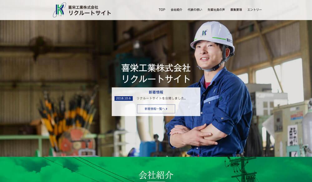 喜栄工業株式会社(リクルート)