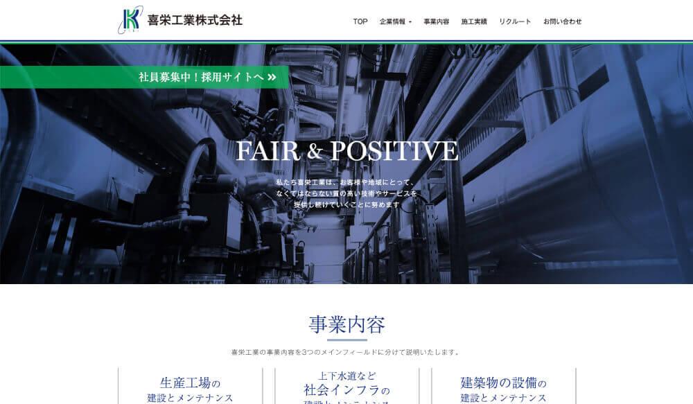 喜栄工業株式会社(コーポレート)